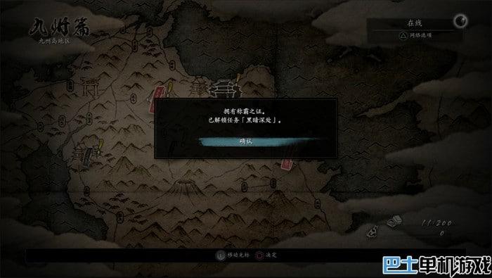 仁王 Beta測試版畫面戰鬥試玩心得體驗