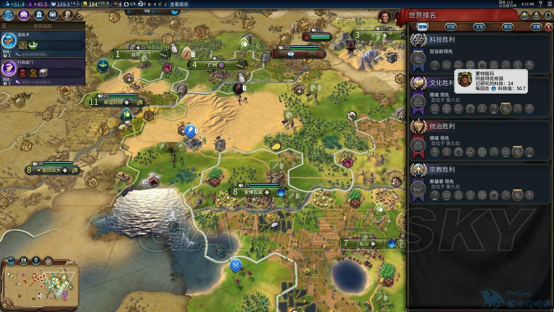 文明帝國 6 外交技巧及亞洲區玩法心得