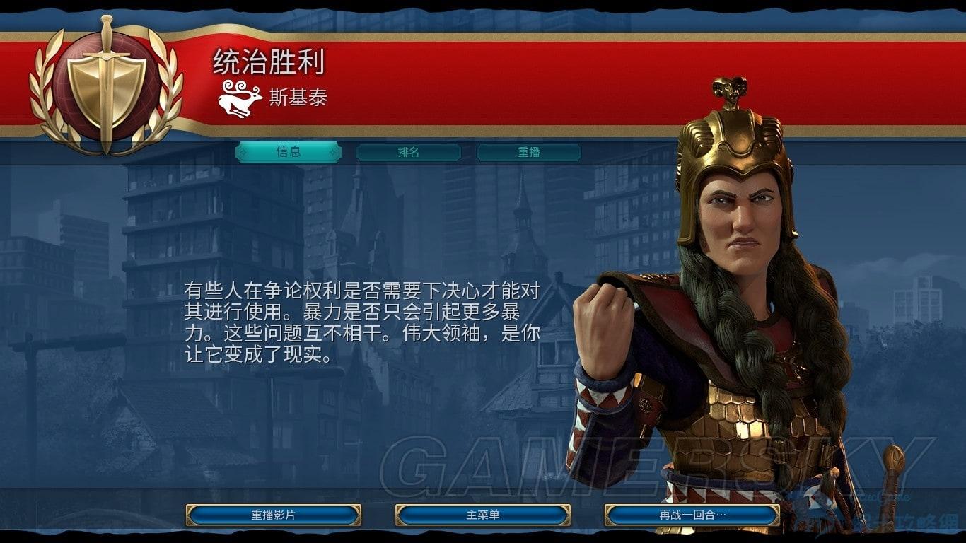 文明帝國 6 斯基泰神級征服勝利心得 文明帝國 6斯基泰怎麼征服勝利