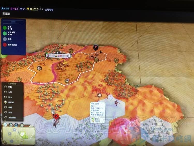 文明帝國 6 探索城邦技巧 怎麼快速發現城邦