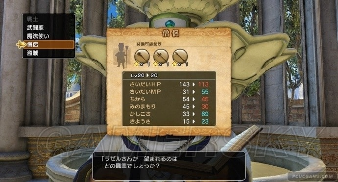 勇者鬥惡龍 英雄集結2 武器技能任務及怪物系統介紹