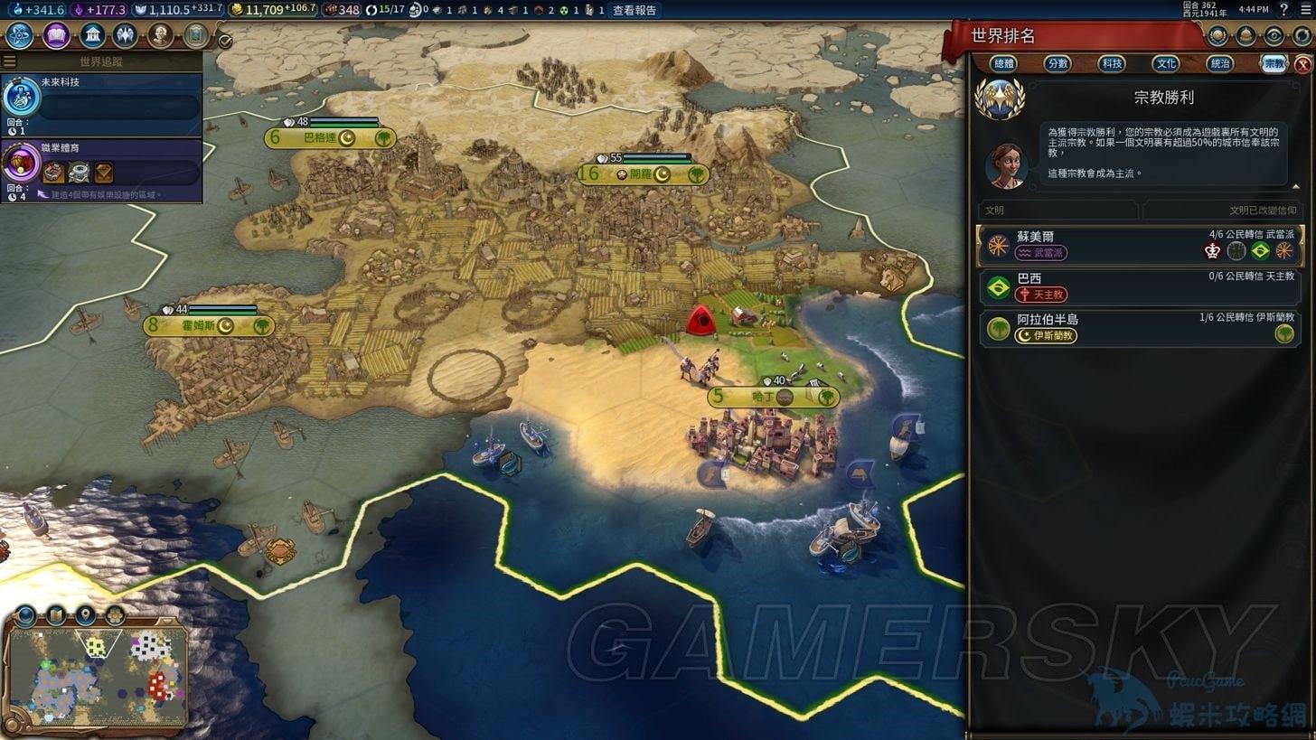 文明帝國 6 快速宗教勝利玩法圖文教學 最快宗教勝利方法