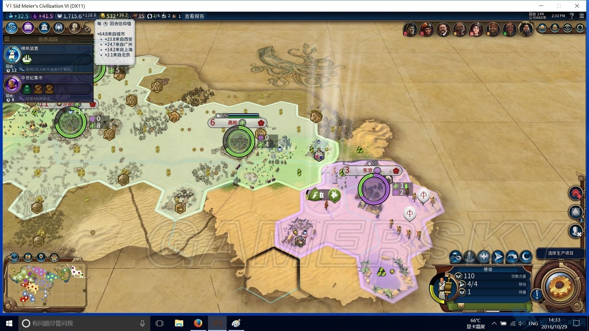 文明帝國 6 神級難度亞洲區宗教勝利玩法攻略 亞洲區怎麼宗教勝利