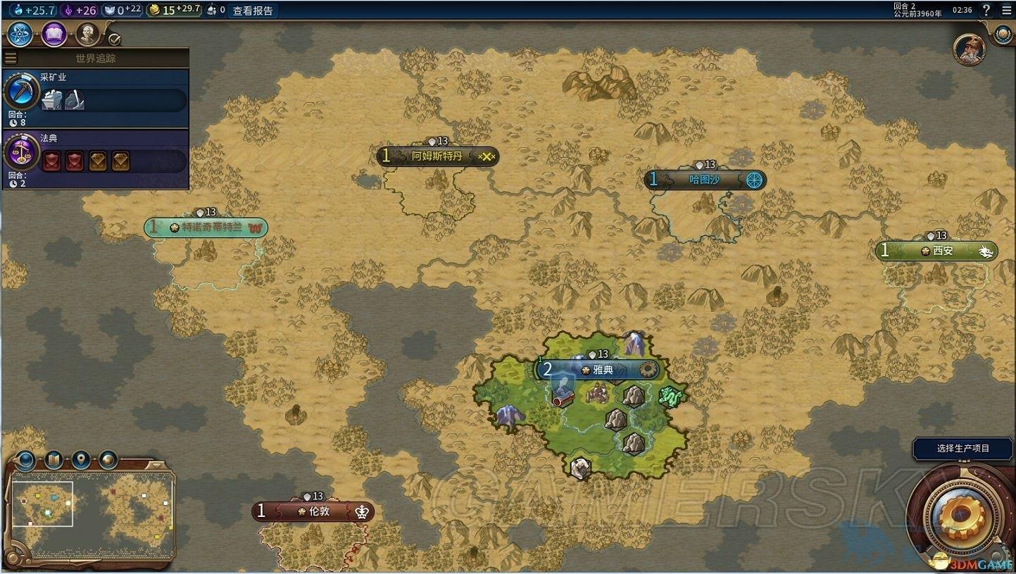 文明帝國 6 去除戰爭迷霧方法 怎麼去除戰爭迷霧