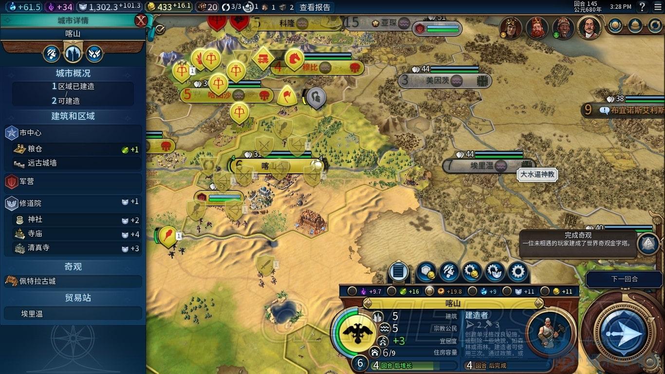 文明帝國 6 宗教勝利開局的玩法攻略 宗教勝利怎麼玩