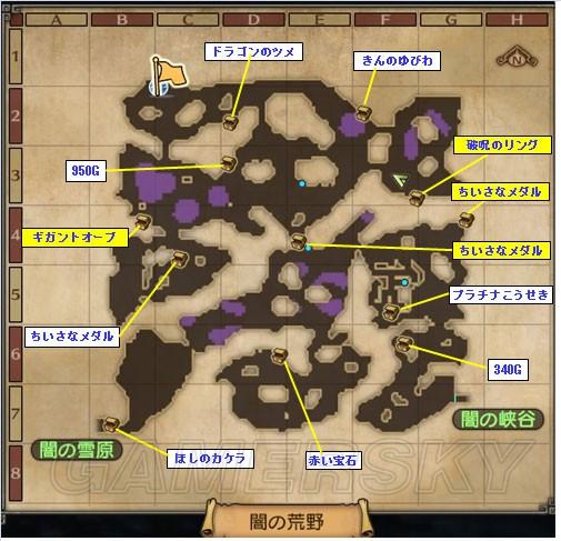 勇者鬥惡龍 英雄集結2 材料寶箱收集地圖及怪物分佈