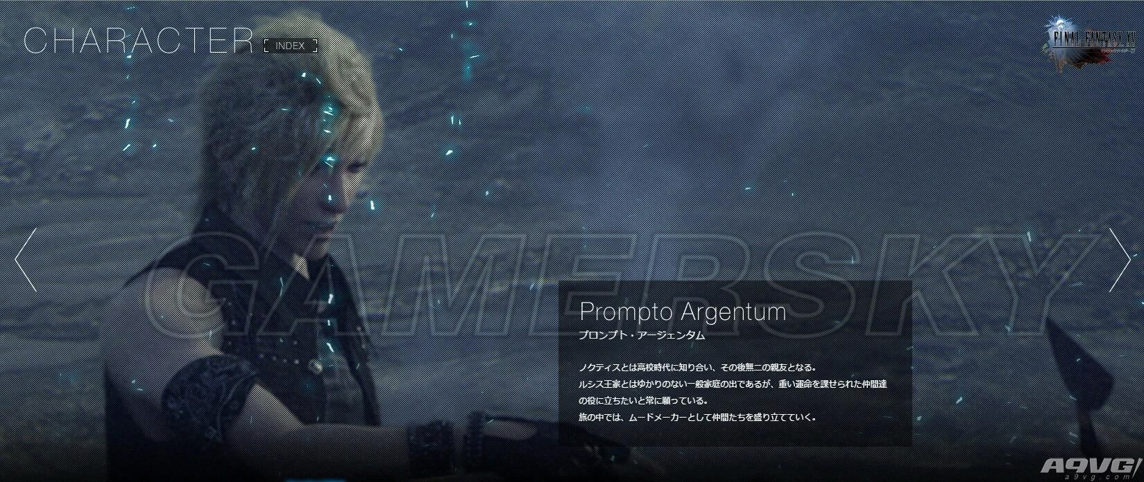 最終幻想 15 Final Fantasy XV 人物背景資料大全