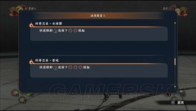 火影忍者 終極風暴 4 慕留人傳 博人科學忍具技能介紹