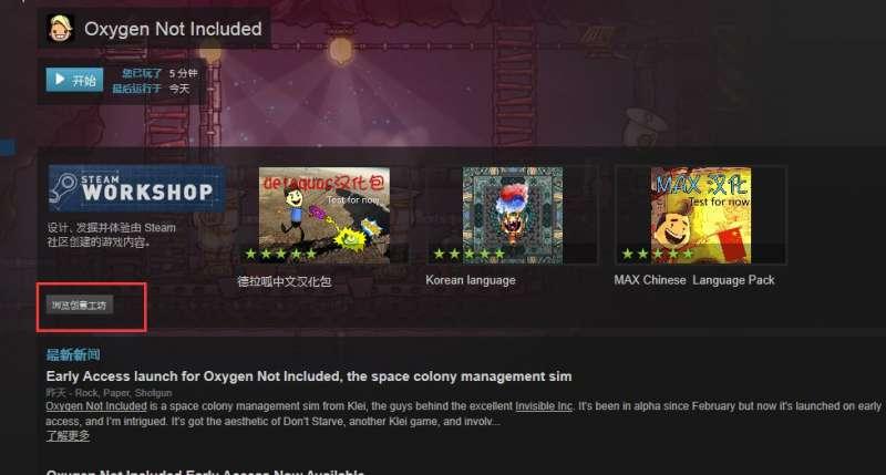 缺氧 Steam版漢化教學 Steam版怎麼設定中文