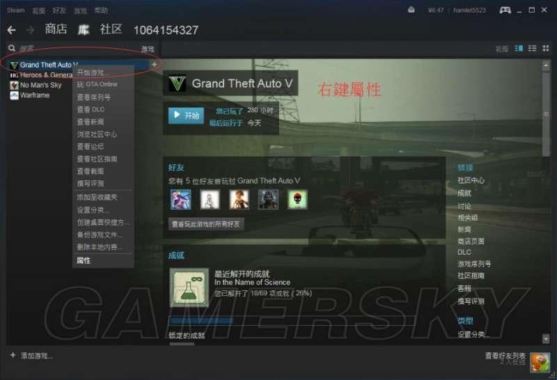 GTA5 新手攻略 新手入門詳細教學