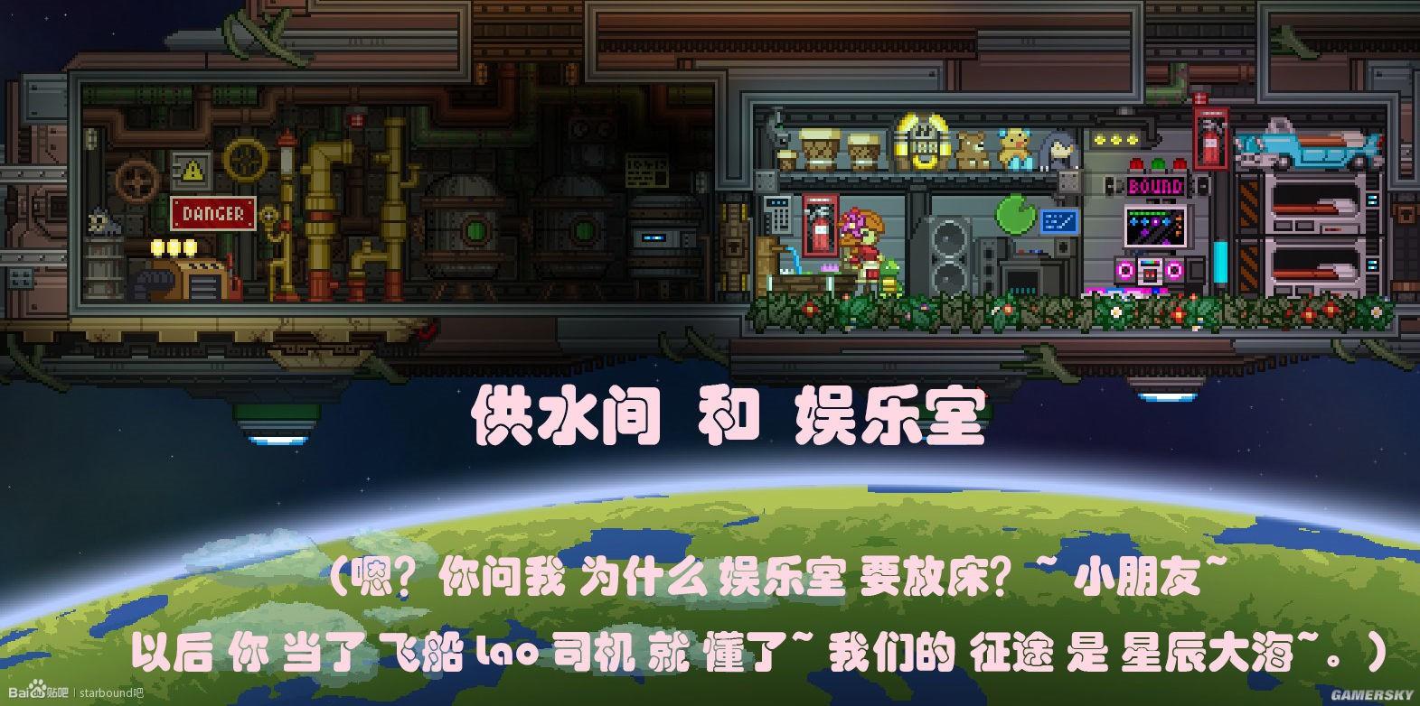 星界邊境 飛船房間布局圖文教學 飛船怎麼布局