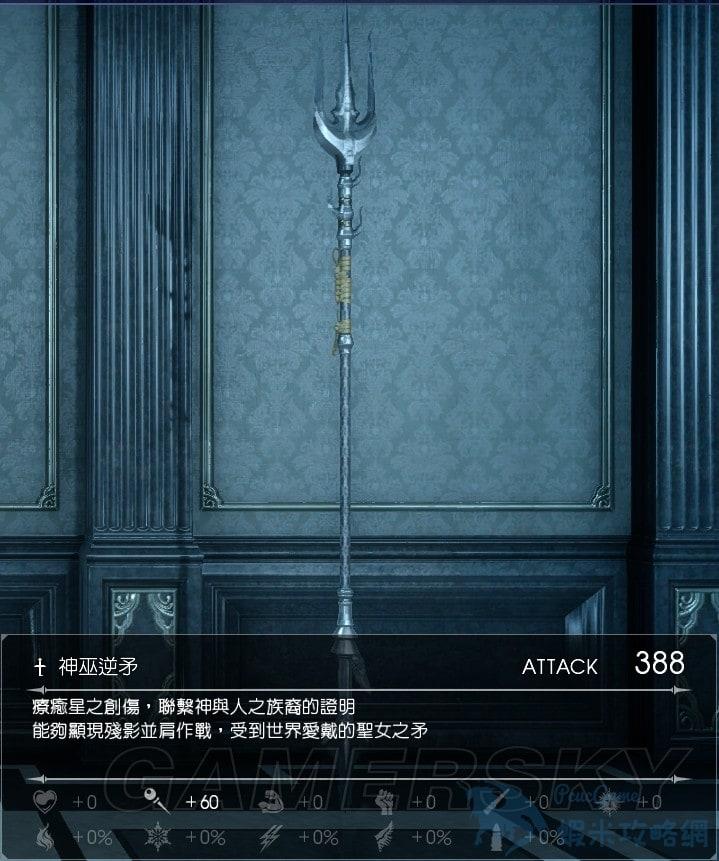 最終幻想 15 Final Fantasy XV 全幻影劍屬性圖鑑及迷宮入口