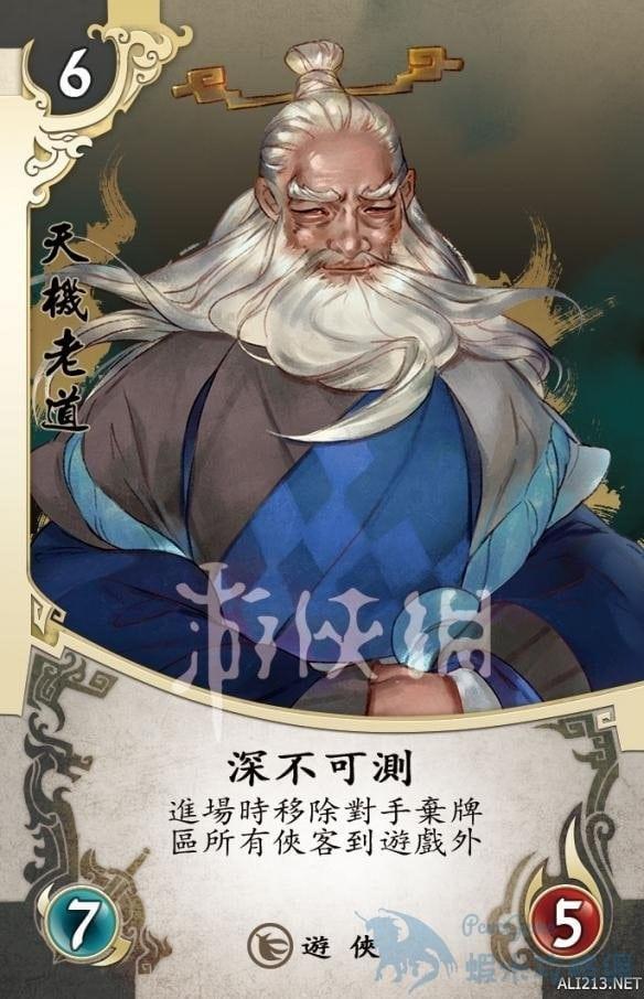 俠客風雲傳前傳 豪華版全人物卡牌圖鑑