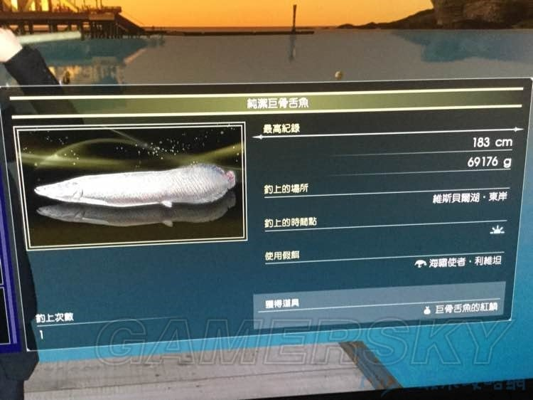 最終幻想 15 Final Fantasy XV(FF15) 釣魚技巧及出處攻略