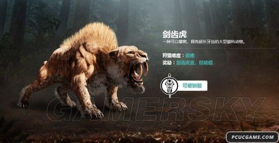 極地戰嚎:野蠻紀源 野獸馴服教學 怎麼馴服野獸