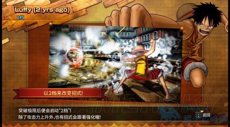 航海王 Burning Blood 圖文攻略 全角色出招表與特殊打法圖文攻略