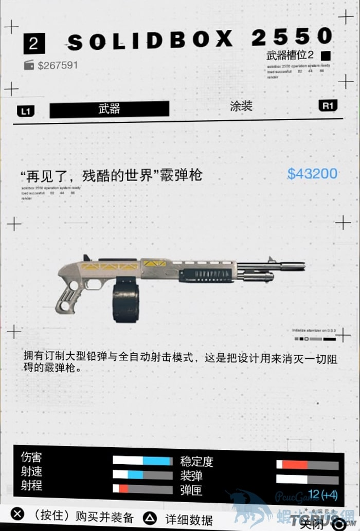 看門狗 2 (Watch Dogs 2) 全武器屬性資料一覽