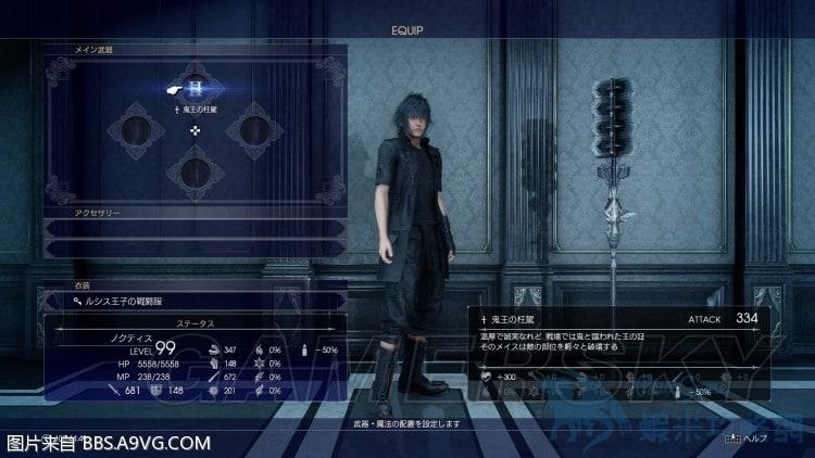 最終幻想 15 Final Fantasy XV 幻影劍收集攻略 全幻影劍效果及獲得方法