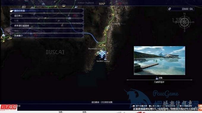 太空戰士15 (Final Fantasy XV) 釣魚地點詳細攻略