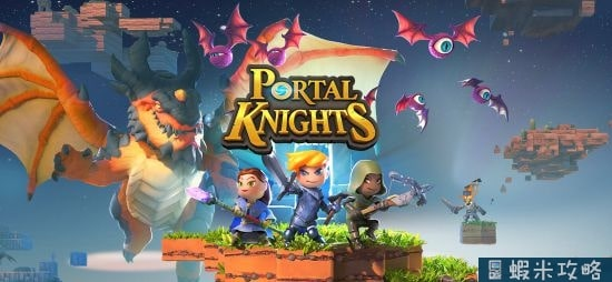 《Portal Knights》「PC版的勇者鬥惡龍」登陸Steam