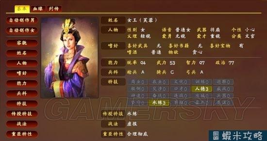 三國志13 女角色開局玩法圖文 女角色開局怎麼玩