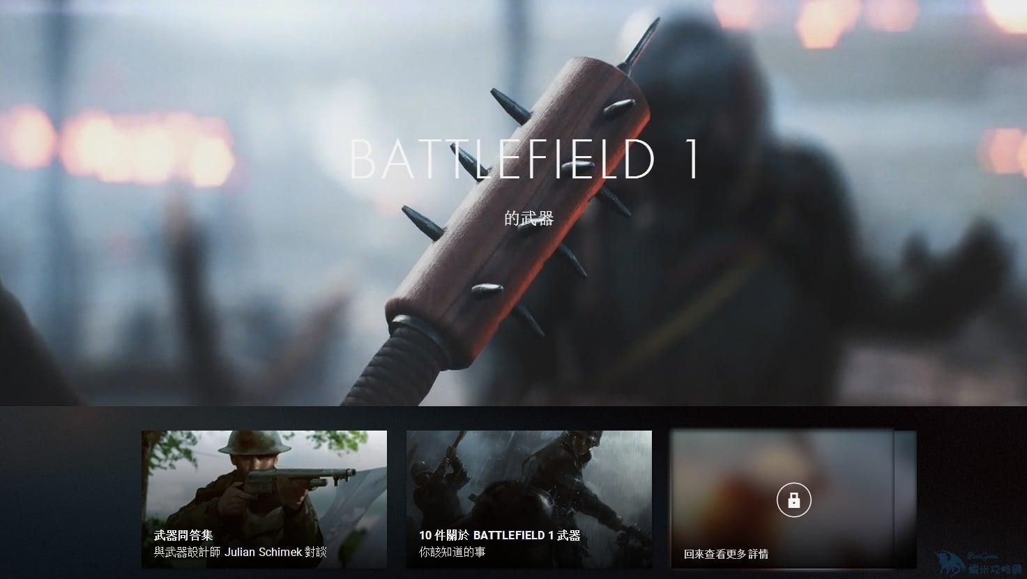 《戰地風雲1》中文官網更新 海量武器細節公布