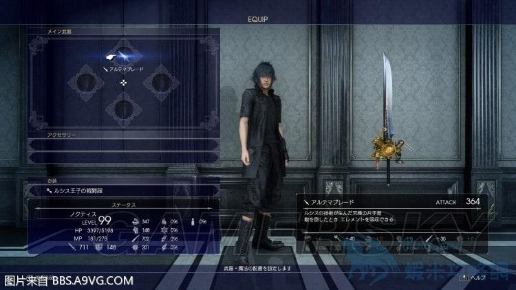 最終幻想 15 Final Fantasy XV 武器升級改造攻略 FF15全可改造武器及升級材料