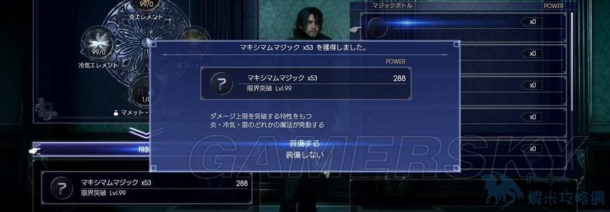 最終幻想 15 Final Fantasy XV(FF15) 魔法傷害極限突破方法