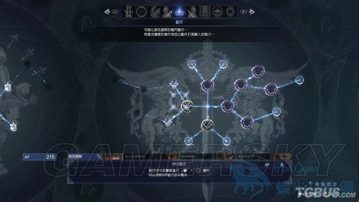 最終幻想 15 Final Fantasy XV(FF15) 空中墊步使用技巧及無限空中連擊教學