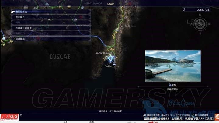 最終幻想 15 Final Fantasy XV(FF15) 釣魚攻略 釣魚地點詳細攻略