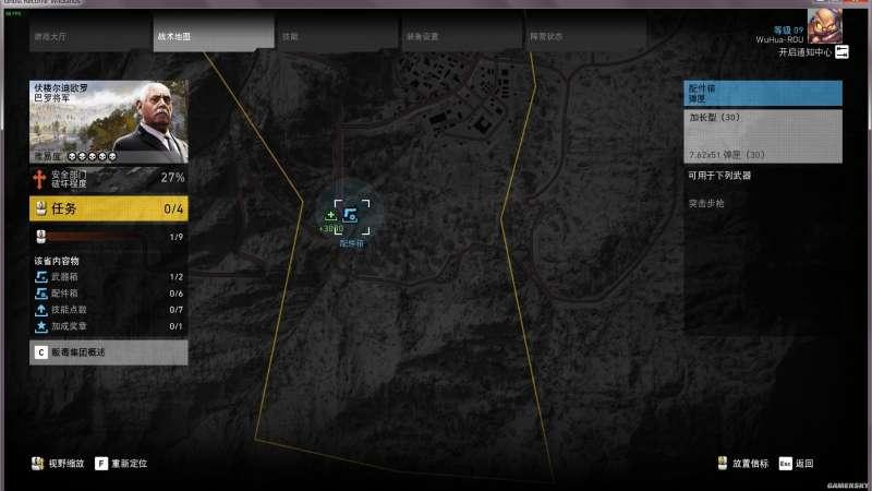 火線獵殺:野境 5.5倍狙擊鏡及步槍30發彈夾位置圖 5.5倍狙擊鏡在哪