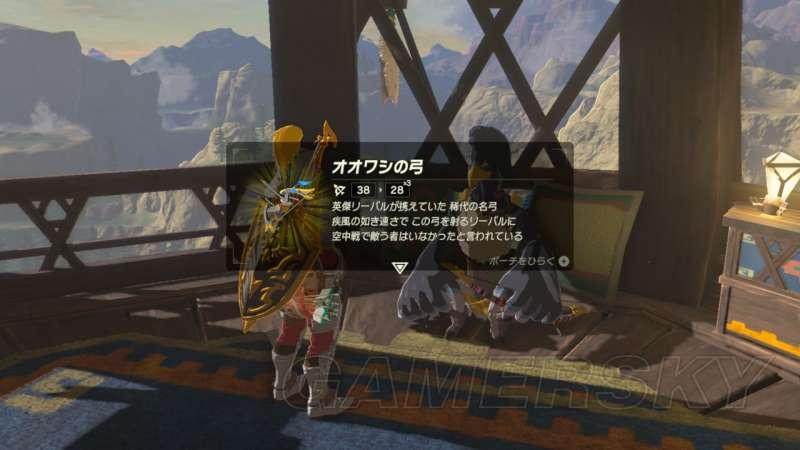 薩爾達傳說荒野之息 四族英雄武器介紹及獲得方法