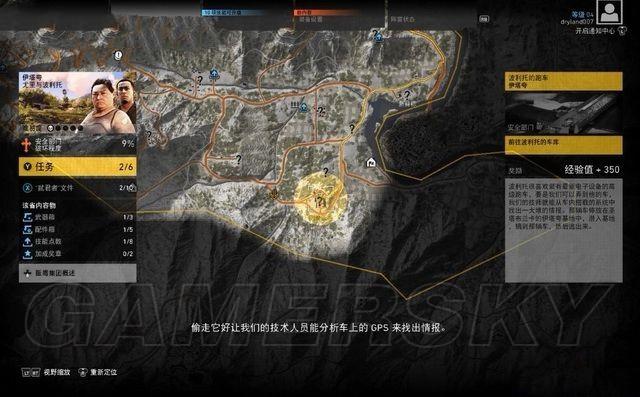 火線獵殺:野境 圖文攻略 全任務圖文流程攻略