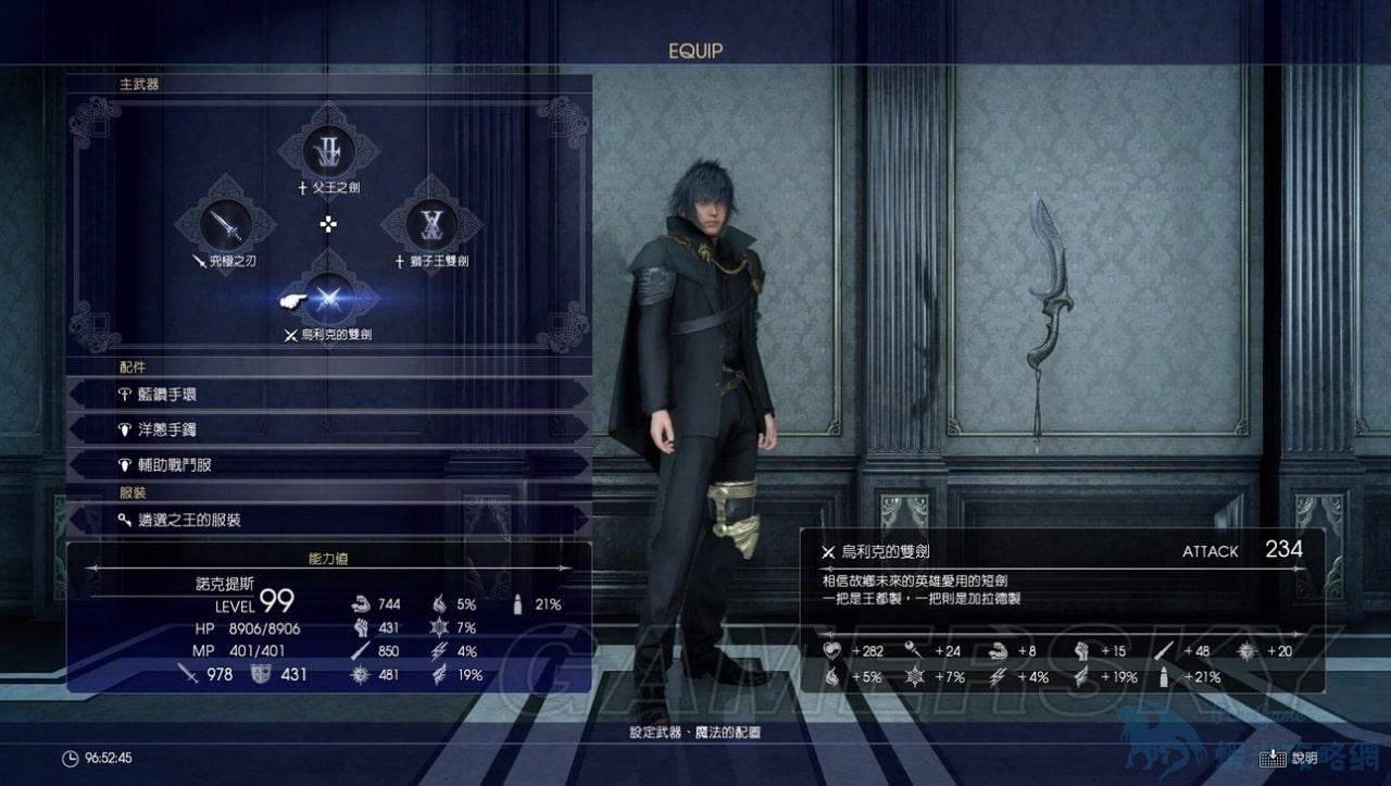 最終幻想 15 Final Fantasy XV(FF15) 尼克斯武器獲得方法介紹 尼克斯武器怎麼獲得