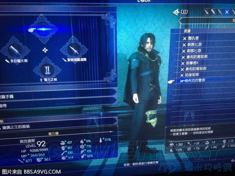 最終幻想 15 Final Fantasy XV(FF15) 烏利克雙劍獲得方法 烏利克雙劍怎麼獲得
