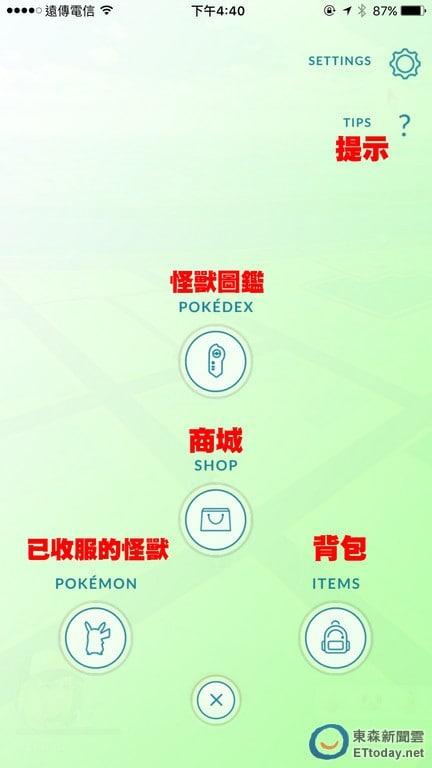 【攻略】Pokemon GO 道具分析 系統設定詳細介紹