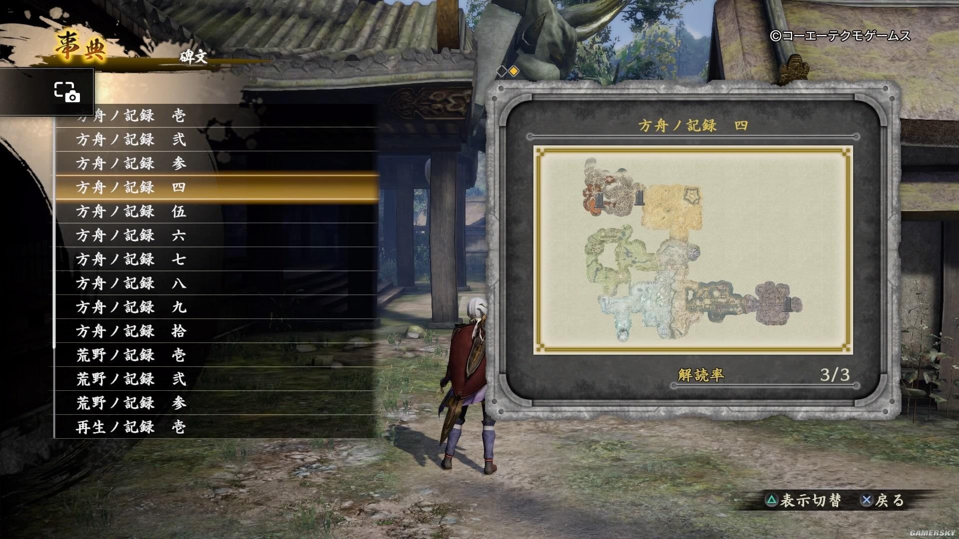 討鬼傳2 全碑文位置圖文分析 碑文在哪