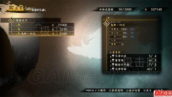 討鬼傳2 武器升級路線及最強武器獲得方法 武器怎麼升級