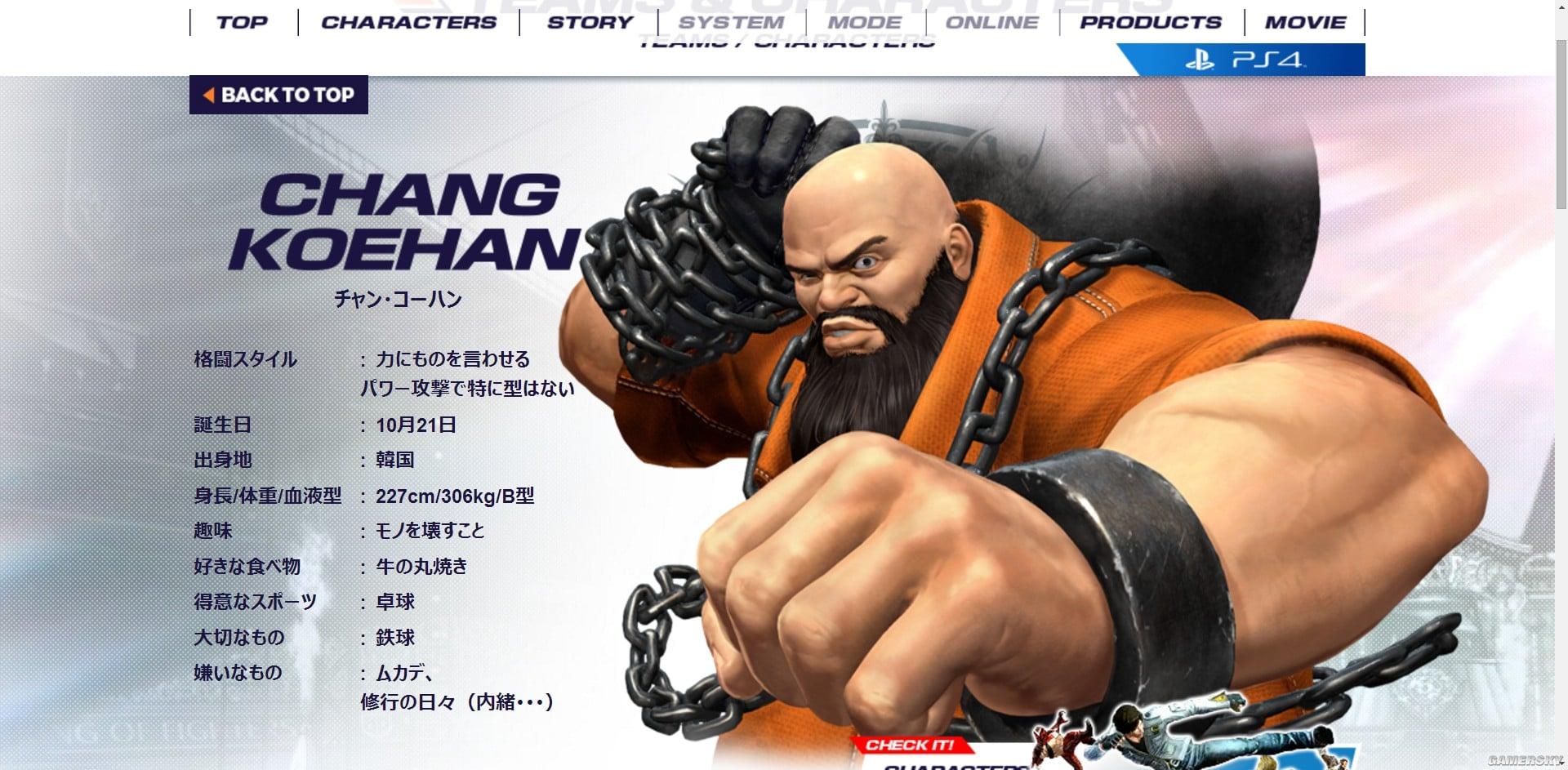 拳皇14 全人物及隊伍背景圖文介紹 人物介紹