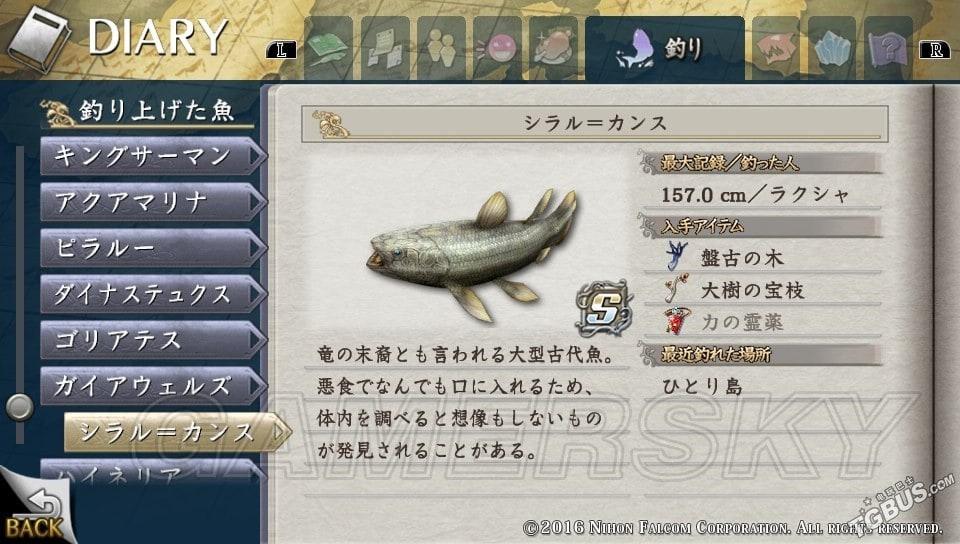 伊蘇8 全魚類圖鑑 釣魚地點及掉落道具