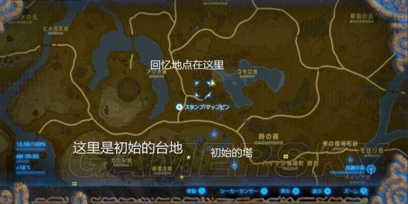 薩爾達傳說荒野之息 圖文攻略 主線任務流程圖文攻略