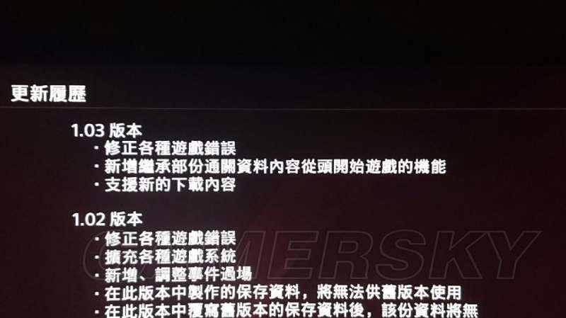 最終幻想 15 Final Fantasy XV(FF15) 二周目保留什麼 1.03二周目繼承要素