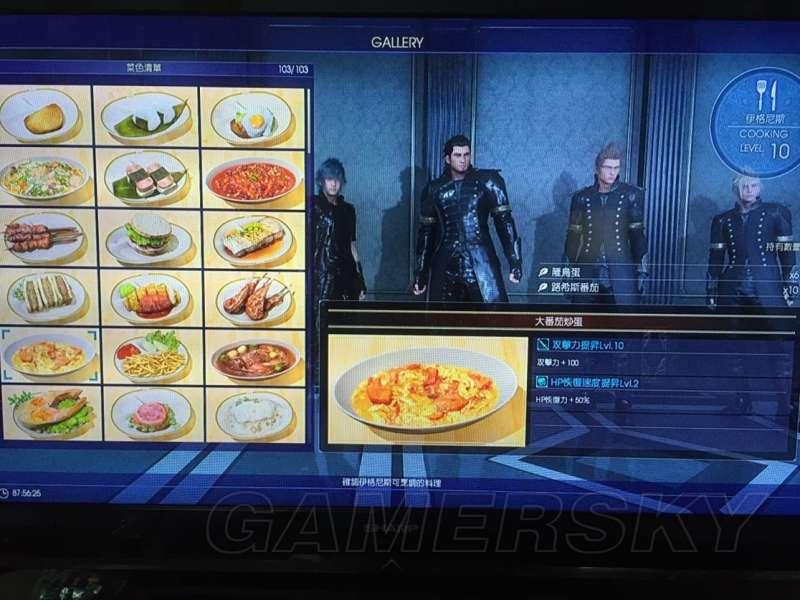 最終幻想 15 Final Fantasy XV(FF15) 料理大全 全料理材料與食譜獲得方法