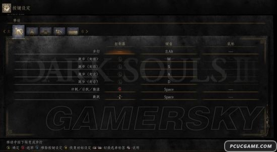 黑暗靈魂3 怎麼操作 PC版按鍵操作教學