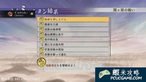 戰國無雙4-2 石田三成秘武獲取流程攻略