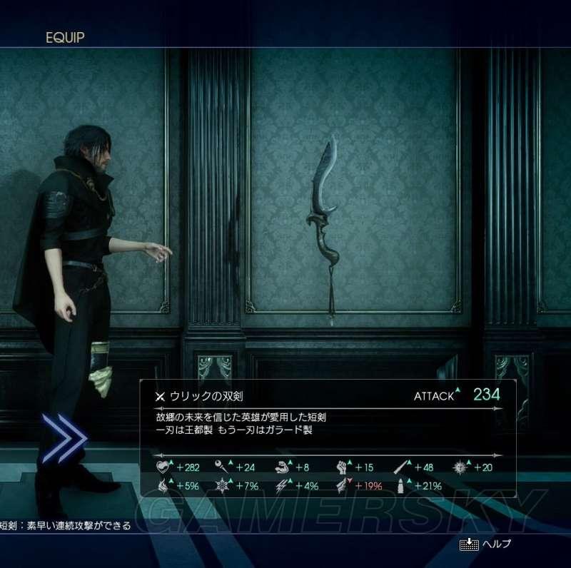 最終幻想 15 Final Fantasy XV(FF15) 電影主角武器獲得方法 電影主角武器怎麼獲得