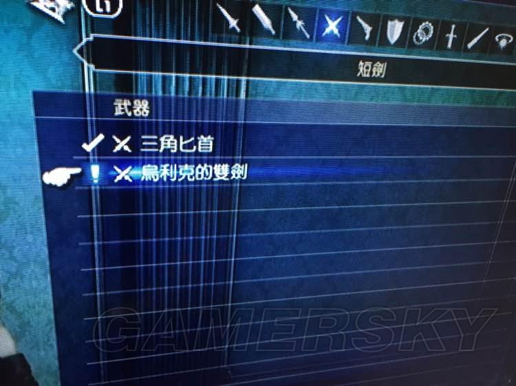 最終幻想 15 Final Fantasy XV(FF15) 尼克斯武器怎麼獲取 烏利克的雙劍獲取方法