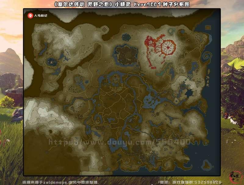 薩爾達傳說荒野之息 種子地圖 900個呀哈哈種子收集地圖