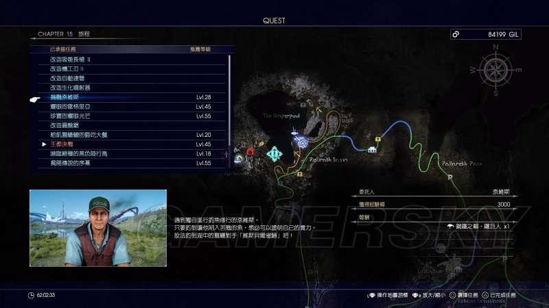 最終幻想 15 Final Fantasy XV(FF15) 白金攻略 全獎盃達成白金攻略