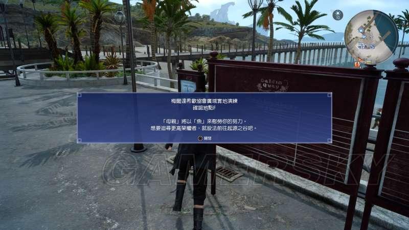 最終幻想 15 Final Fantasy XV(FF15) 梅爾達希歐協會演練地點